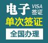 肯尼亚旅游签证[全国办理]-电子签证