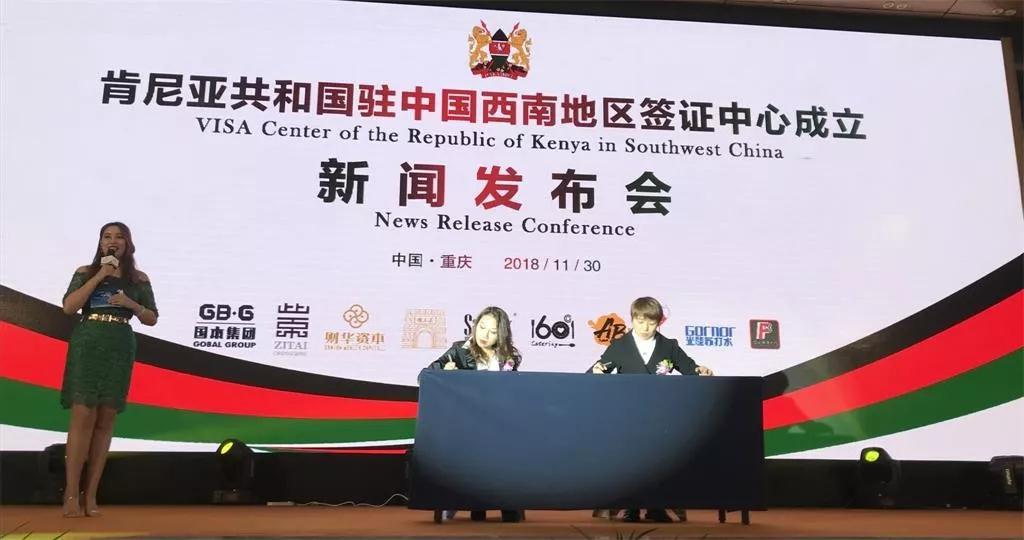 肯尼亚驻华西南签证中心成立